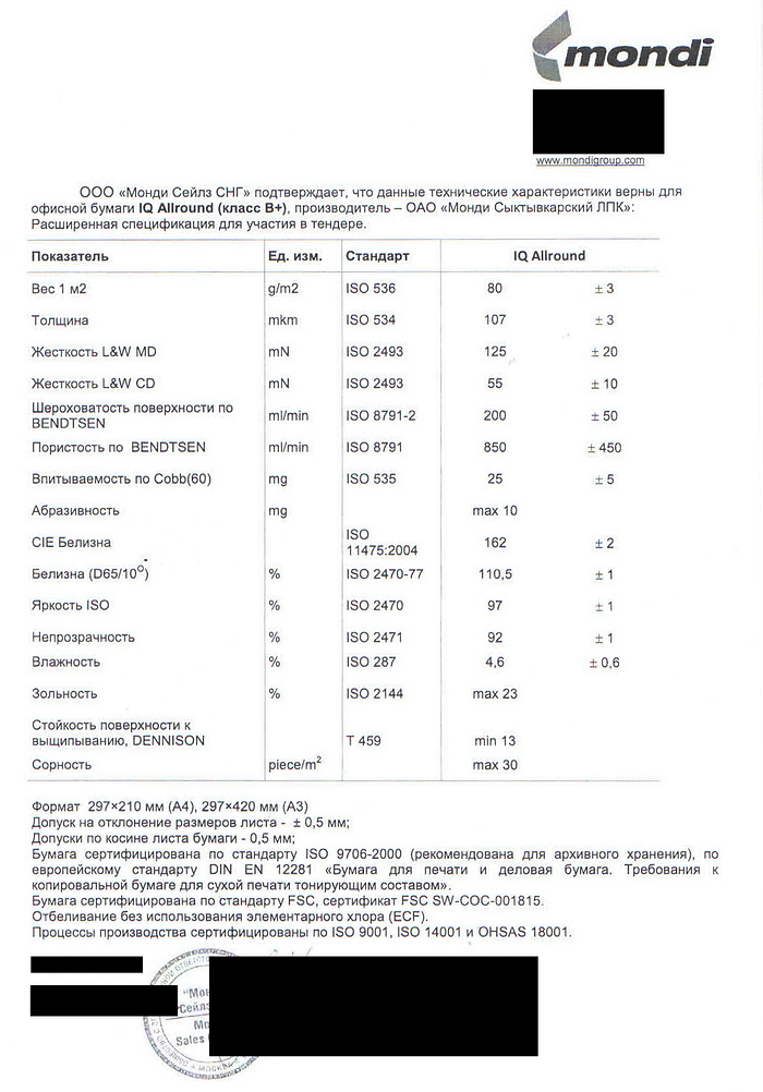 Скан технических характеристик бумаги IQ Allround, класс В+, Mondi, Россия