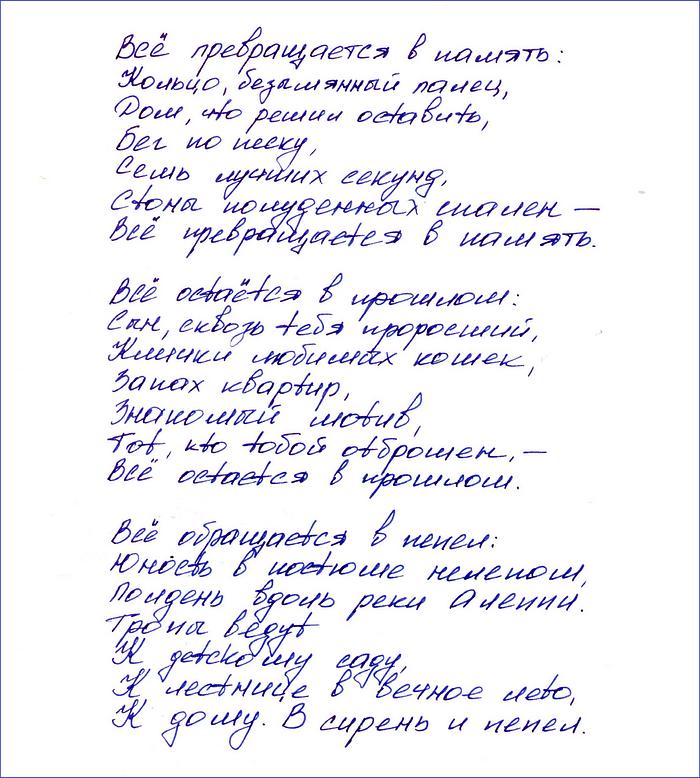 Стихи Константина Потапова, написанные чернилами Parker Quink Blue перьевой ручкой Delta Dolce Vita Federico на лицевой стороне листа бумаги IQ Selection Smooth 90 г/кв.метр