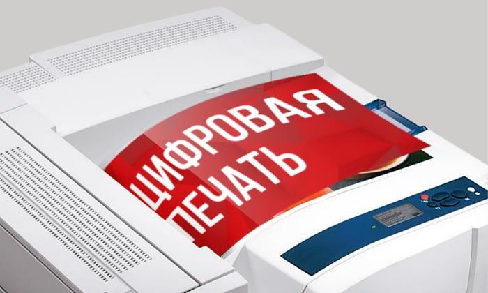 """На изображении верхняя часть принтера, а ней лежит красный лист, а на нём напечатно """"цифровая печать"""""""
