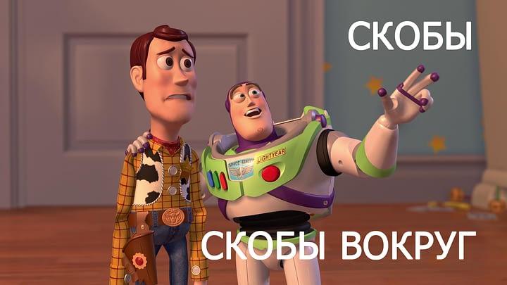 мем: базз лайтер и ковбой, и канцелярские скобы
