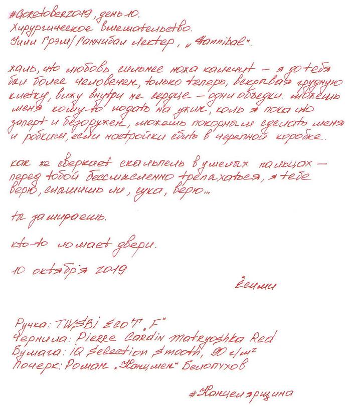 Скан стихов, написанных Ёсими, посвященные сериалу Каннибал, написанные чернилами Pierre Cardin Matryoshka Red.