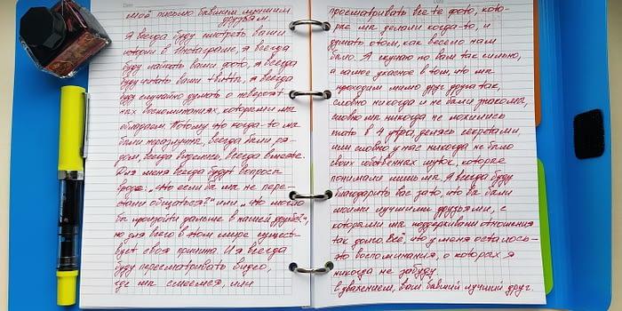 Разворот бизнес-тетради со сменным блоком Attache Selection A5 120  листов голубая в клетку на кольцах (180×215 мм), артикул: 737350, а на ней текст о бывших друзьях, придуманный неизвестным автором и написанный чернилами Pierre Cardin ручкой TWSBI Eco T с пером F.